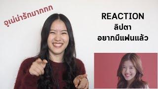 Reaction | อยากมีเเฟนเเล้ว - Lipta Feat. Lazyloxy [Official MV]