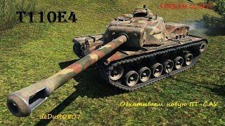 T110E4 - обкатываем новую ПТ-САУ | deDust0807 Stream