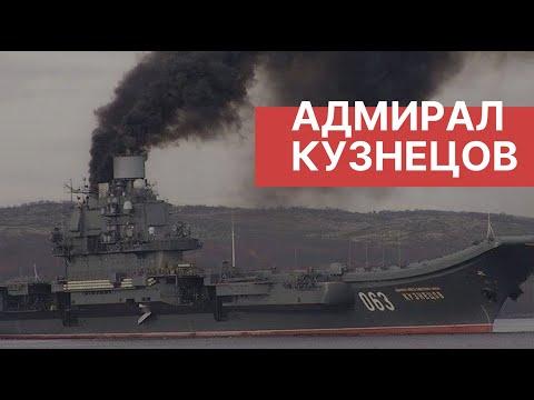 Горит авианесущий крейсер