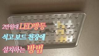 LED방등 교체 방법 석고보드 천장에 LED조명 설치