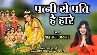 Patni Se Pati Hai Hare - पत्नी से पति है हारे - Shahnaz Akhatar 07089042601 - Goddess Durga