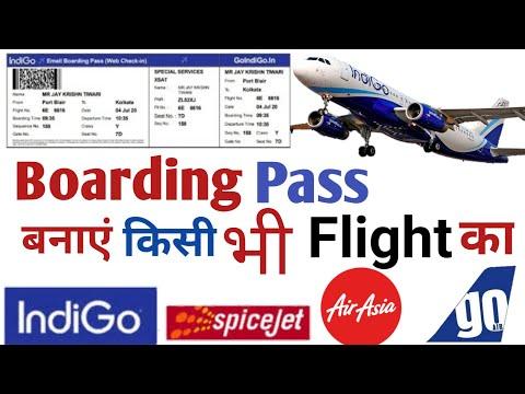 Kisi bhi flight ka online boarding pass kaise nikale। Online web check in