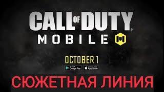 Сюжетная Линия Call of Duty Mobile, официальный трейлер