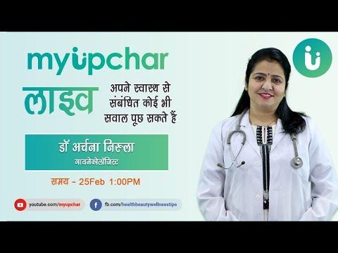 Live 25 February 1 PM - महिला स्वास्थ्य पर पूछें डॉ अर्चना से अपने सवाल