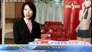時尚瘦咖啡電視購物廣告 Fashion Coffee Home shopping TVC by  Cathi Tso