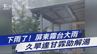 下雨了! 屏東霧台大雨 久旱逢甘霖助解渴|TVBS新聞