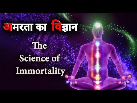 अमरता का विज्ञान    The Science of Immortality