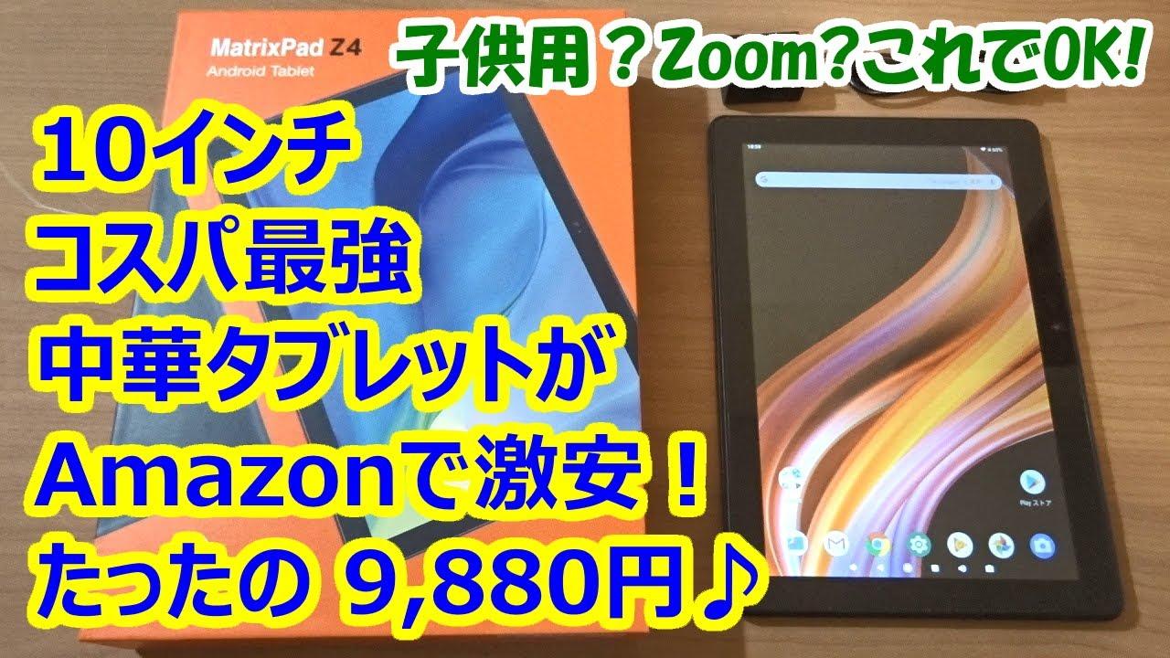 10インチ コスパ最強 中華タブレットが、Amazonで激安の1万円切り!【VANKYO MatrixPad Z4】【提供商品】