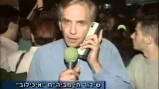 הדקות אחרי הודעת  רצח רבין