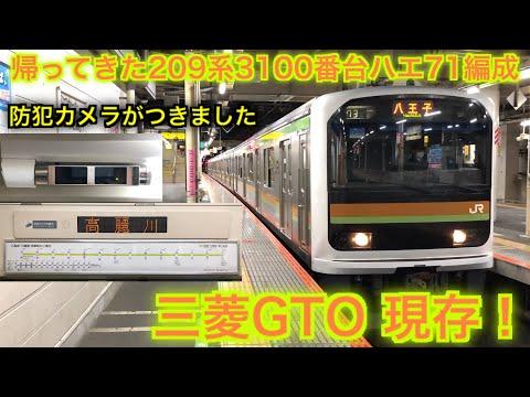 【三菱GTO 現存!】帰ってきた209系3100番台ハエ71編成に乗ってみた