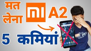 Reasons Not to Buy Mi A2 | Cons of Mi A2 | Biggest Problems in Mi A2 | in Hindi