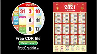 Hind Calendar 2021 with Holiday and Vivah Muhurt free cdr file | freegraphic.in screenshot 4