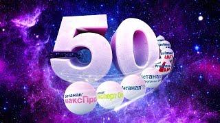 Бетанал: 50 лет успеха