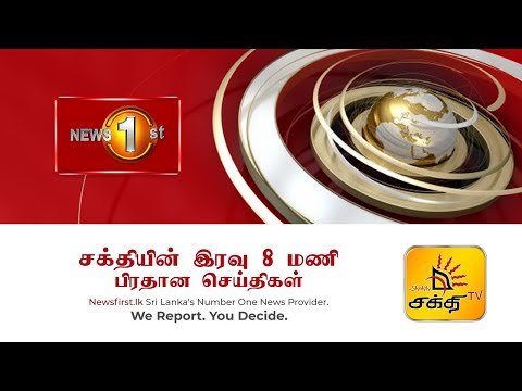 News 1st: Prime Time Tamil News - 8 PM | (20-06-2020)