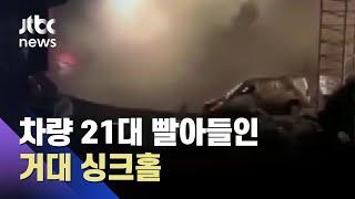 중국서 거대 싱크홀…차량 21대 빨려 들어가 / JTBC 사건반장
