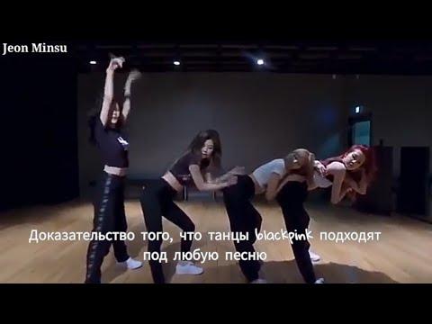 Доказательство того, что танцы Blackpink подходят под любую песню