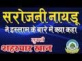 Sarojini Naidu About Islam सरोजिनी नायडू ने इस्लाम के बारे में क्या कहा Mufti Shehriyar Sahab