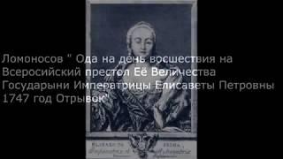 Ломоносов'' Ода на день восшествия на всеросийский престол ее Величества  Государыни Императрицы...''