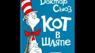 Сказки для детей | Кот в шляпе. The Cat in the Hat