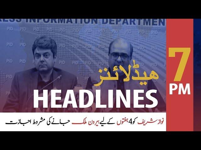 ARYNews Headlines |PM Imran praises economic team for stabilising rupee value| 7PM | 13 Nov 2019