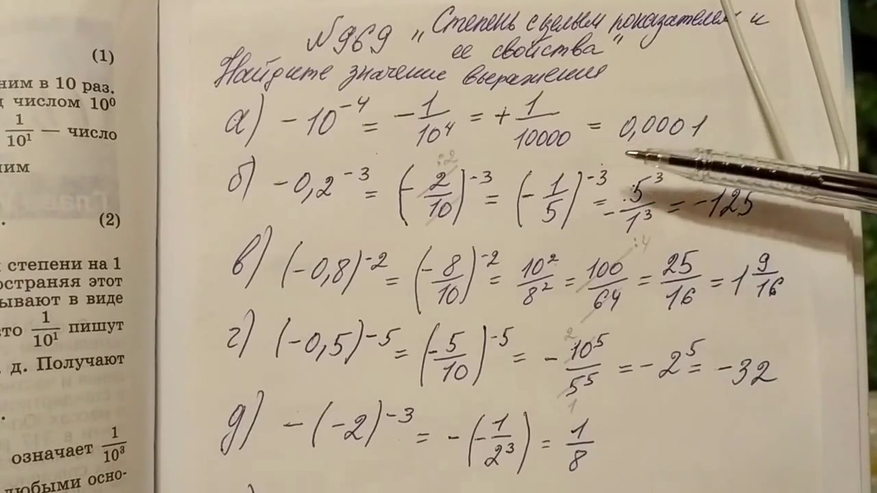 Гдз По Алгебре 969
