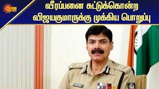 வீரப்பனை சுட்டுக்கொன்ற விஜயகுமாருக்கு முக்கிய பொறுப்பு | NationalNews | Tamil News | Sun News