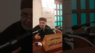 الدرس الأسبوعي  للدكتور راتب النابلسي / مسجد التقوى/  فجر الجمعة / 7 _ 12_ 2018