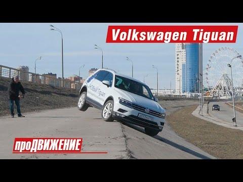 Изъяны Нового Тигуана. Тест драйв Volkswagen Tiguan 2017. АвтоБлог про.Движение