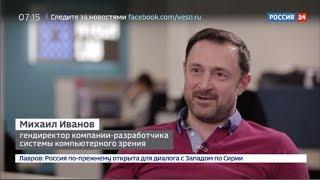 Россия 24: Можно ли обмануть систему распознавая лиц? Эксперимент в офисе NtechLab