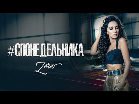 Зара - С понедельника / Zara - Since Monday (Премьера клипа, 2019) 0+
