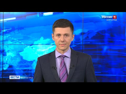 Вести-Волгоград. Выпуск 17.02.20 (20:45)