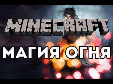 Minecraft Мини-Игра - МАГИЯ ОГНЯ