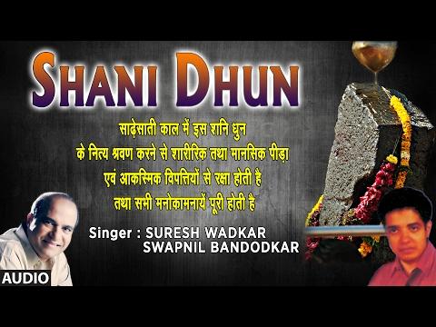 Shani Dhun..Nilanjan Samabhasam...Om Shanaishwaraye Jai Jai Bolo.By SURESH WADKAR, SWAPNIL BANDODKAR