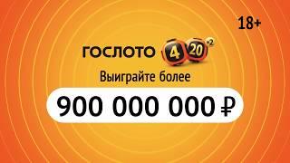 Суперприз более  900 000 000 рублей в «Гослото «4 из 20»