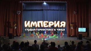Студия гимнастики и танца Империя. Отчётный концерт 2018