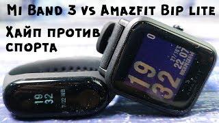 10 причин почему Amazfit Bip лучше Mi Band 3 II Мнение спортсмена
