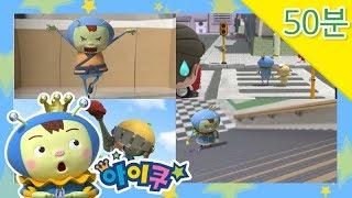 [연속보기 50분!] 우당탕탕 아이쿠 - 장애물을 안전하게 통과하라!