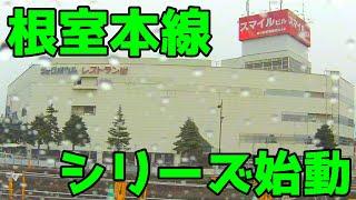 根室本線シリーズ・遂に始動 (滝川編)