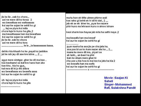 Jis ke lie , sab ko chora( Saajan Ki Saheli ) Free karaoke with lyrics  by Hawwa -