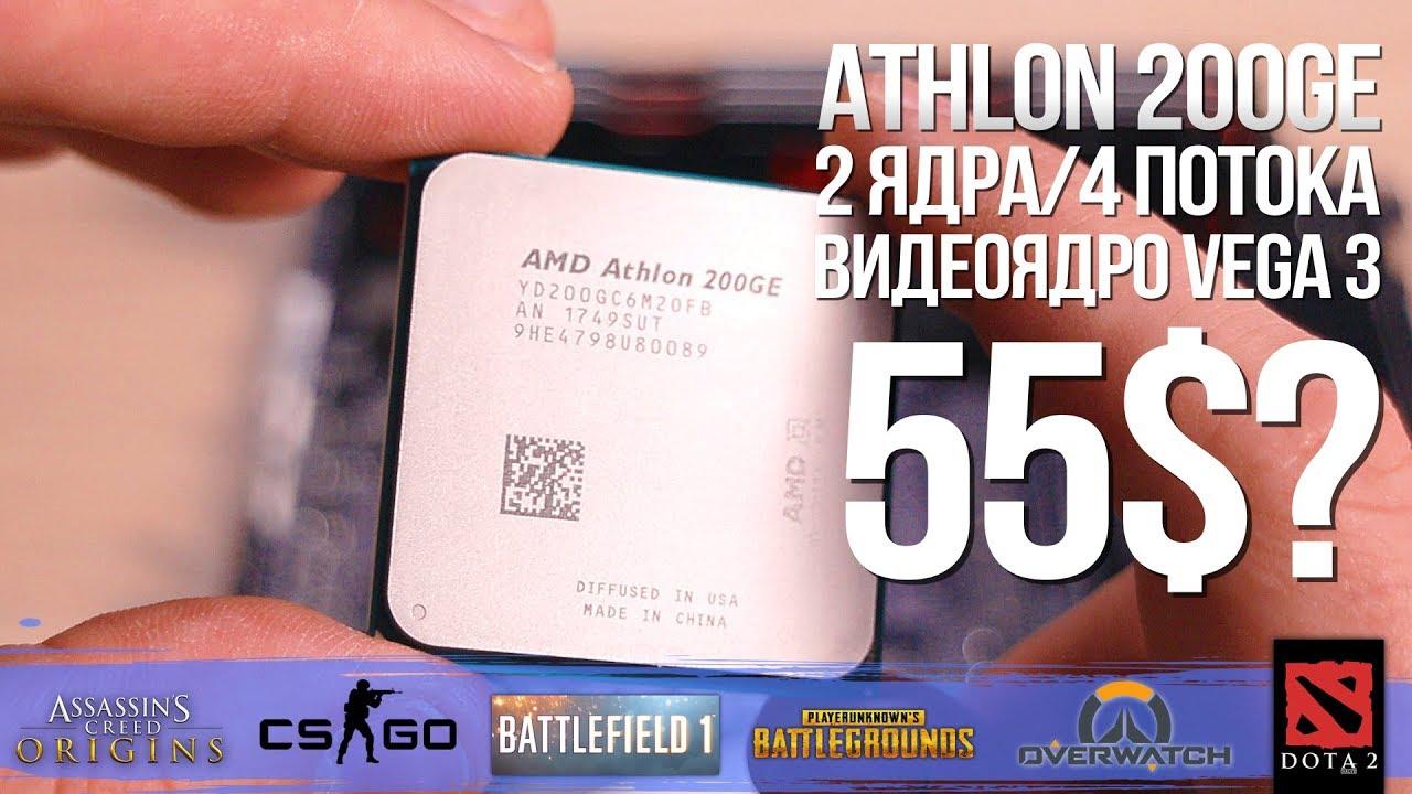 Самый дешёвый и самый странный Ryzen - Athlon 200GE. Тест и обзор