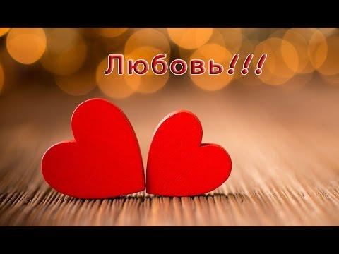 О любви. Что такое любовь. Красивая подборка про любовь. Любовь