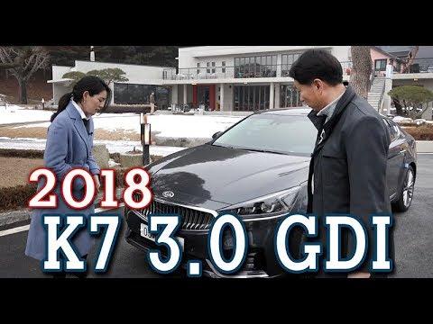 2018 기아 K7 3.0 시승기 1부, 3.0GDI, HDA 추가! 이제 그랜저랑 붙어볼 만하다? Kia Cadenza