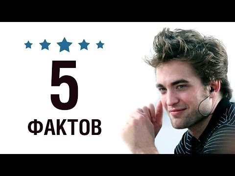 Роберт Паттинсон - 5 Фактов о знаменитости || Robert Pattinson