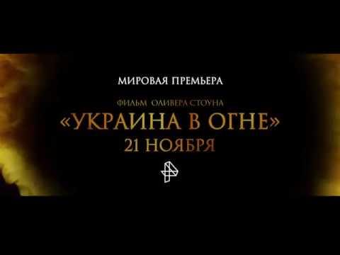 «Украина в огне»