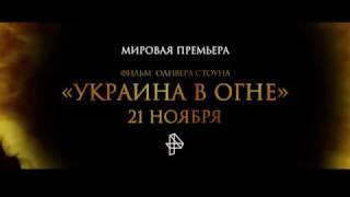 """ПРЕМЬЕРА. """"Украина в огне"""". В понедельник, 21 ноября на РЕН ТВ"""