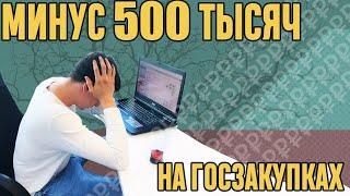 Госзакупки. Потерял 500.000 рублей. День торгов.