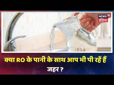 RO का शुध्द पानी या 'मीठा जहर', देखिंए WHO के दावे की रिपोर्ट