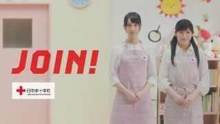 日本赤十字社 JOIN!病院ボランティア篇 / AKB48 [公式] thumbnail