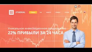 Старт нового хайпа проекта etherial Заработок +22% за 24 часа только открылся