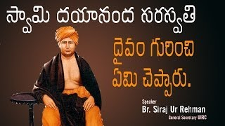 What Dayananda Saraswati said about the GOD ?